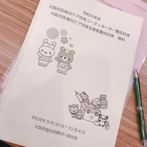 大阪府医療的ケア児等コーディネーター養成研修2日目