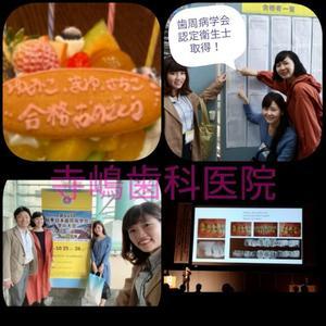 日本歯周病学会認定衛生士を3名が取得