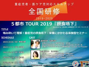 TOCみのお摂食嚥下・栄養セミナー 5都市ツアー開幕! Day1@横浜