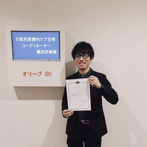 令和元年度 大阪府医療的ケア児等コーディネーター 1期生になりました。