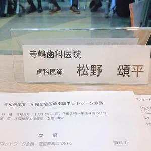 令和元年度 小児在宅医療支援ネットワーク会議@茨木保健所にてコメンテーターしてきました。