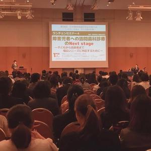 激動の『第36回日本障害者歯科学会学術大会@岐阜』を振り返って