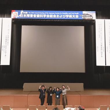 第36回日本障害者歯科学会総会および学術大会@岐阜 1日目