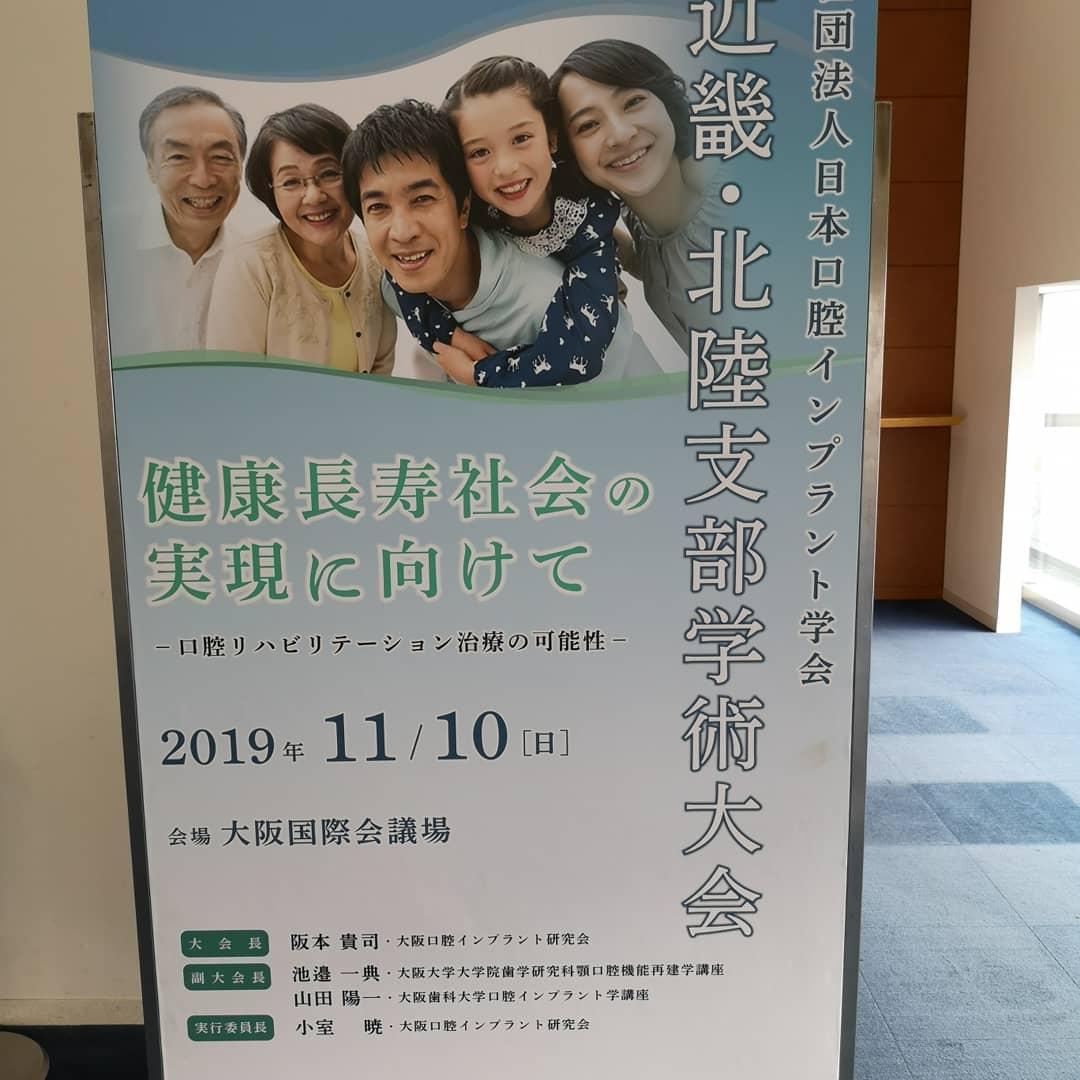 インプラント学会に参加!