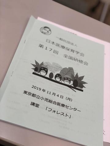 『日本医療保育学会全国研修会』に参加しました。