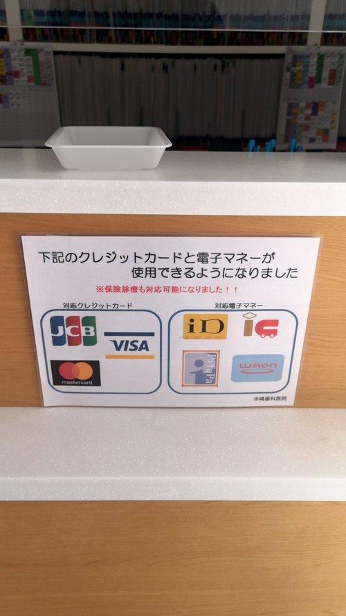 全てのお支払いにクレジットカードや電子マネーが使えます