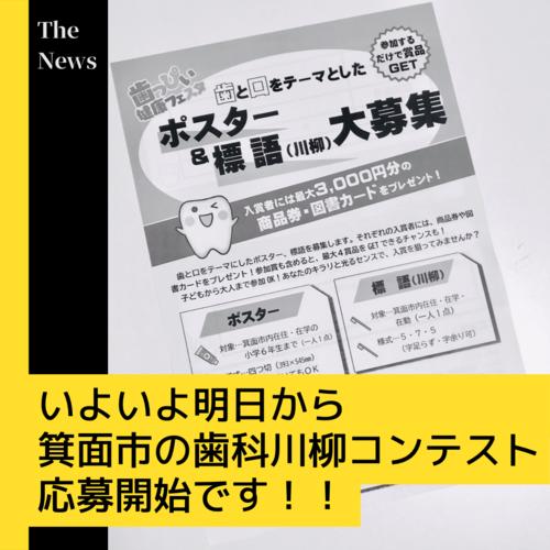 箕面市の歯科川柳コンテスト、明日開幕!