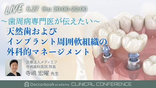 CCO_0627_terashimaDr (1).jpg