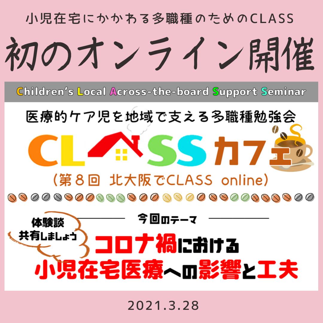 CLASS、初のオンライン開催
