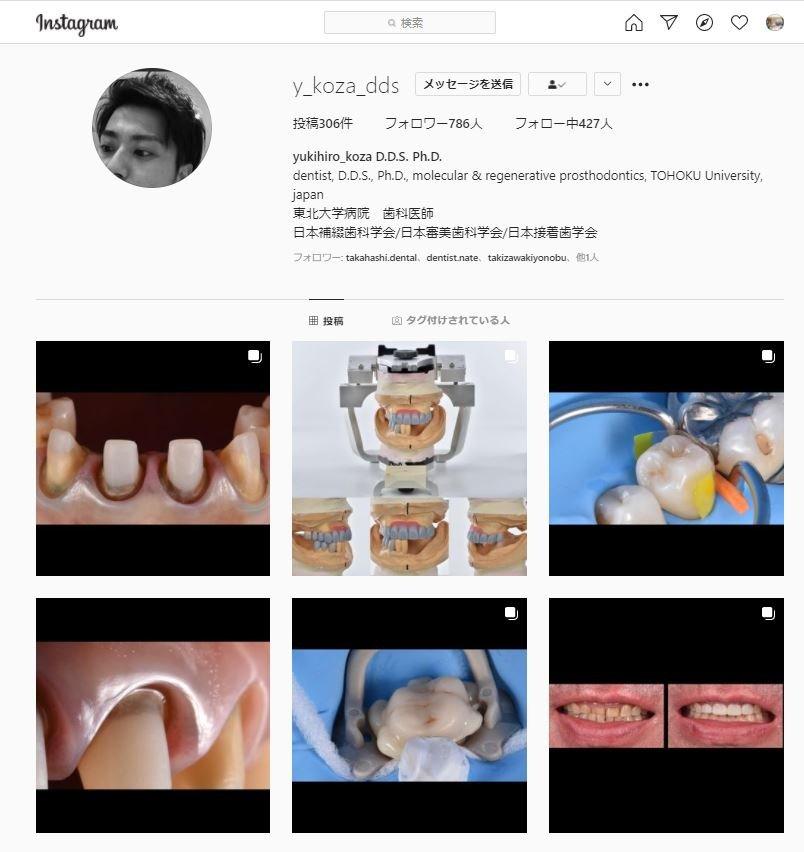 若手歯科医師教育