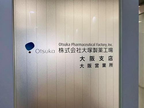 大塚製薬の社内研修会をさせていただきました