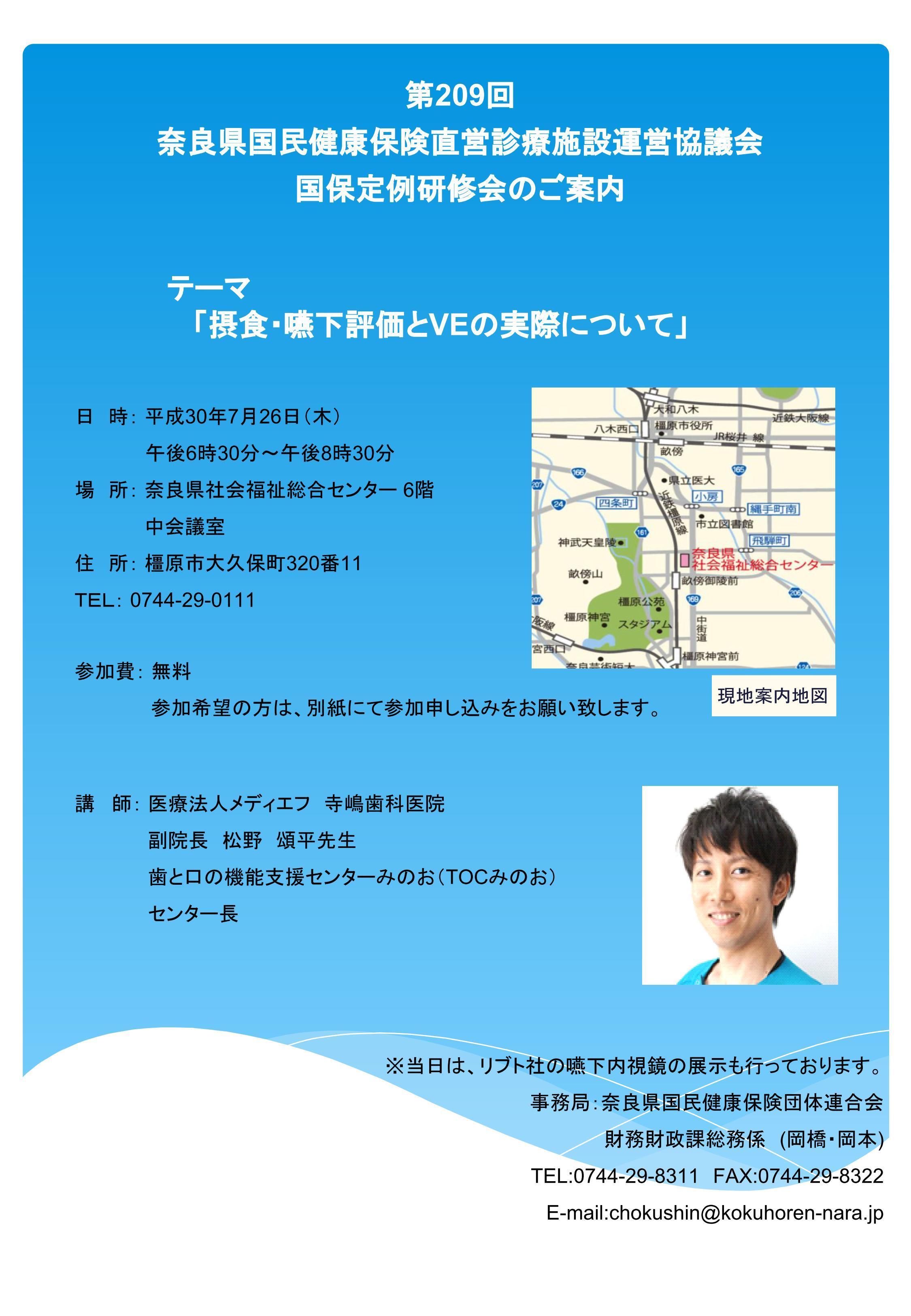 2018.7.3奈良講演①.jpg