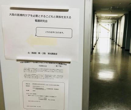 2018.11.11医ケア2.JPG
