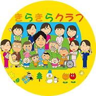 小児キッズプログラム キラキラくらぶ