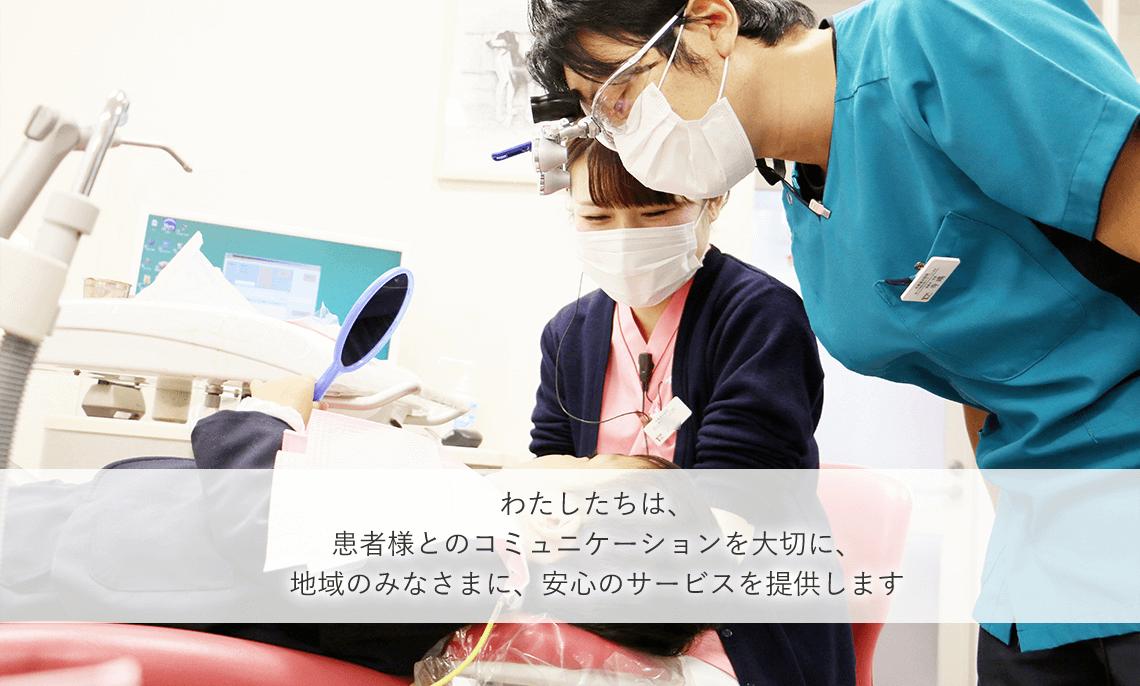 箕面市の歯科医院歯医者さんの医療法人メディエフ・寺嶋歯科